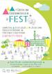 """Open Air Theater """"Fürth im Übermorgen - Fest"""": künstlerisch-kulturell nachhaltiges Festival mit Brunch mit Lesung, Konzerten, Improtheater, Poetry Slam, Kaberiété Visionär uvm."""